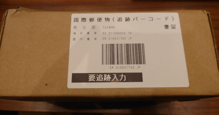 台湾から発送されたオルリガル