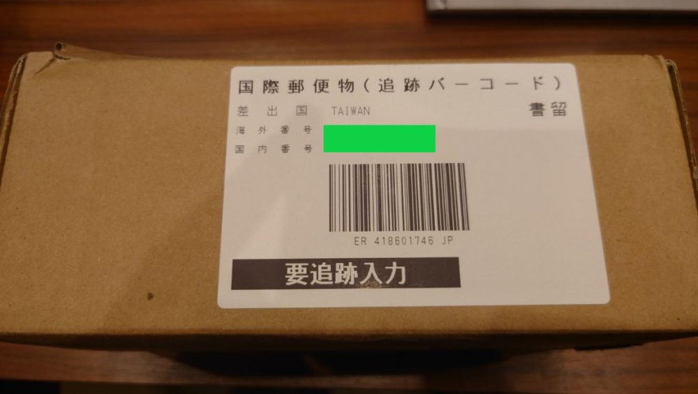 台湾から届いたヒドロキシクロロキン