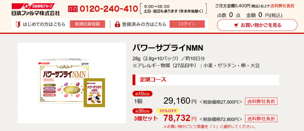日清ファルマのNMNサプリ