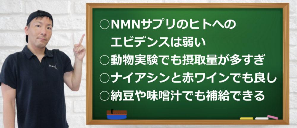 NMNサプリの効果まとめ