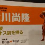 横川尚隆の減量食事メニューとサプリが公開!参考にしよう