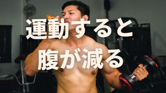 運動した後にお腹が空いてしまう対策【ダイエット】